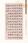 B1_甲部_書畫作品選(1-53)49.jpg