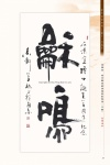 B2_甲部_書畫作品選(54-105)4.jpg
