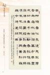 B2_甲部_書畫作品選(54-105)9.jpg