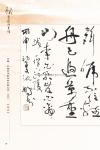 B2_甲部_書畫作品選(54-105)11.jpg
