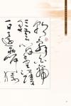 B2_甲部_書畫作品選(54-105)12.jpg