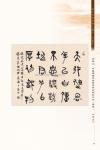 B2_甲部_書畫作品選(54-105)26.jpg