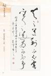 B2_甲部_書畫作品選(54-105)27.jpg