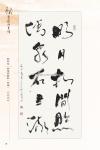 B2_甲部_書畫作品選(54-105)33.jpg