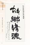 B2_甲部_書畫作品選(54-105)39.jpg