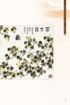 B2_甲部_書畫作品選(54-105)42.jpg