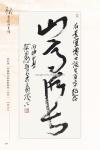 B2_甲部_書畫作品選(54-105)51.jpg