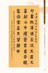 B3_甲部_書畫作品選(106-156)4.jpg
