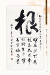 B3_甲部_書畫作品選(106-156)14.jpg