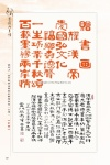 B3_甲部_書畫作品選(106-156)15.jpg