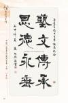 B3_甲部_書畫作品選(106-156)17.jpg