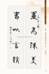 B3_甲部_書畫作品選(106-156)18.jpg