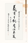 B3_甲部_書畫作品選(106-156)20.jpg