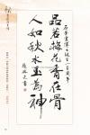 B3_甲部_書畫作品選(106-156)21.jpg