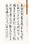 B3_甲部_書畫作品選(106-156)26.jpg