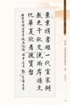 B3_甲部_書畫作品選(106-156)30.jpg
