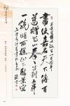 B3_甲部_書畫作品選(106-156)35.jpg