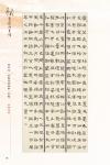 B3_甲部_書畫作品選(106-156)51.jpg