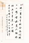 B4_甲部_書畫作品選(157-207)4.jpg
