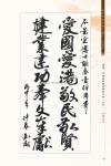 B4_甲部_書畫作品選(157-207)5.jpg