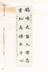 B4_甲部_書畫作品選(157-207)6.jpg