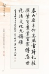 B4_甲部_書畫作品選(157-207)8.jpg