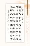 B4_甲部_書畫作品選(157-207)9.jpg
