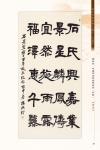 B4_甲部_書畫作品選(157-207)11.jpg