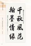 B4_甲部_書畫作品選(157-207)12.jpg