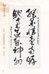 B4_甲部_書畫作品選(157-207)18.jpg