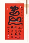 B4_甲部_書畫作品選(157-207)19.jpg