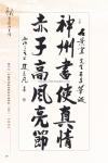 B4_甲部_書畫作品選(157-207)24.jpg