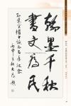 B4_甲部_書畫作品選(157-207)29.jpg