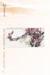 B4_甲部_書畫作品選(157-207)30.jpg