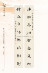 B4_甲部_書畫作品選(157-207)32.jpg