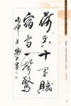 B4_甲部_書畫作品選(157-207)35.jpg