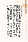 B4_甲部_書畫作品選(157-207)37.jpg