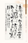 B4_甲部_書畫作品選(157-207)39.jpg