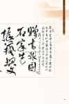 B4_甲部_書畫作品選(157-207)43.jpg