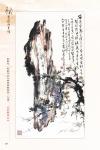 B4_甲部_書畫作品選(157-207)44.jpg