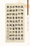 B4_甲部_書畫作品選(157-207)47.jpg