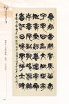B4_甲部_書畫作品選(157-207)48.jpg