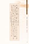 B4_甲部_書畫作品選(157-207)51.jpg