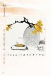B5_甲部_書畫作品選(208-231)3.jpg