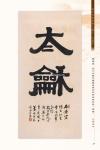 B5_甲部_書畫作品選(208-231)4.jpg