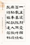 B5_甲部_書畫作品選(208-231)7.jpg