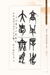 B5_甲部_書畫作品選(208-231)10.jpg