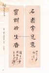 B5_甲部_書畫作品選(208-231)13.jpg