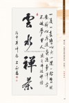 B5_甲部_書畫作品選(208-231)16.jpg