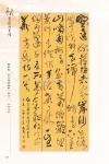B5_甲部_書畫作品選(208-231)21.jpg